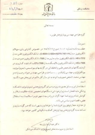 تاییدیه دانشگاه علوم پزشکی مشهد