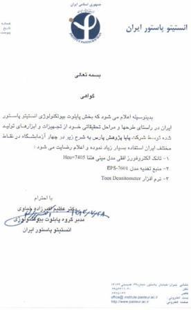 گواهی انستیتو پاستور ایران